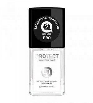 AV New Q2 PRO 09 Защитное верхнее покрытие PROTECT 8мл