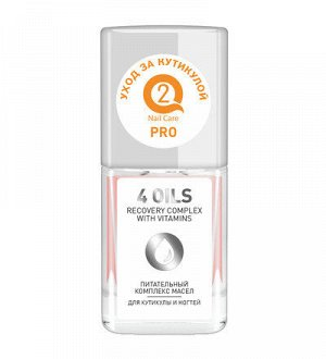 AV New Q2 PRO 11 Комплекс питательных масел 4 OILS 8мл