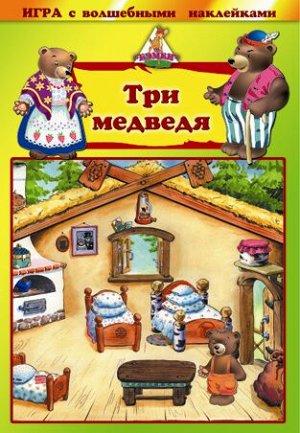 "Игра с волшебными наклейками ""Три медведя"" арт.8201"