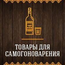 Домашний Сомелье 🍷 Пьем Свое 🥃Виски, Настойки, Вино, Пиво — Сопутствующие товары — Кондитерские изделия