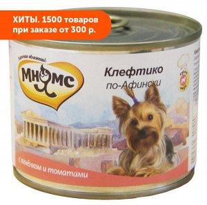 Мнямс Клефтико по-Афински влажный корм для собак Ягненок с томатами 200гр консервы