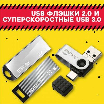 Ликвидация остатков! Посуда, кашпо, мебель + всё для дачи — USB ФЛЭШКИ 2.0 и СУПЕРСКОРОСТНЫЕ USB 3.0 + СУВЕНИРНЫЕ