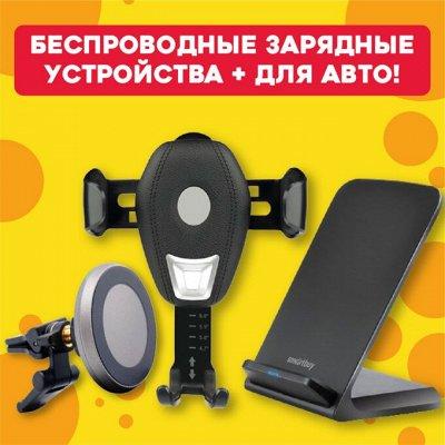 Электротовары и техника для дома, дачи, туризма, телефонов — Беспроводные зарядные устройства + для авто