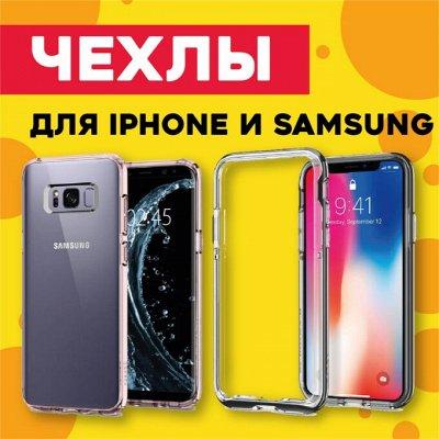 Электротовары для дома, дачи, туризма, отдыха, телефонов — ЧЕХЛЫ для IPHONE и Samsung