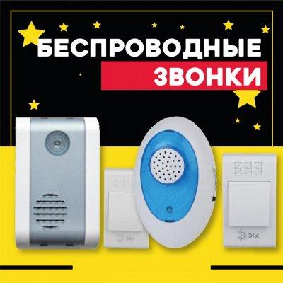 Электротовары для дома, дачи, туризма, отдыха, телефонов — Беспроводные звонки