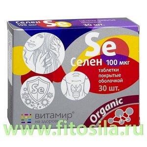 "Селен 100 мкг ""ВИТАМИР®"" - БАД, № 30 таблеток х 103 мг"