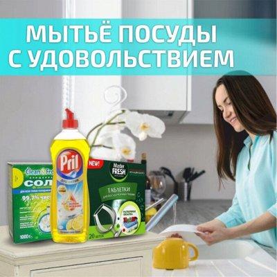 Доставим на дом в день оплаты. Защита и поддержка — Мытьё посуды с удовольствием — Бытовая химия