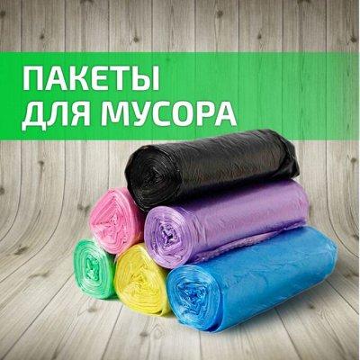 Настоящие скидки на быт.хим! Акции  — Мешки для мусора Мультипласт — Мешки и емкости для мусора
