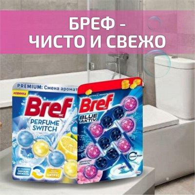 Большие скидки на большие бренды  — Бреф (07) — Нейтрализаторы запахов