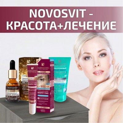 Доставим на дом в день оплаты. Защита и поддержка — Novosvit - красота+лечение — Для лица
