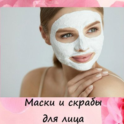 🌸FITO, Невская косметика и другие марки🌸. Большой выбор — Маски и скрабы для лица — Защита и питание