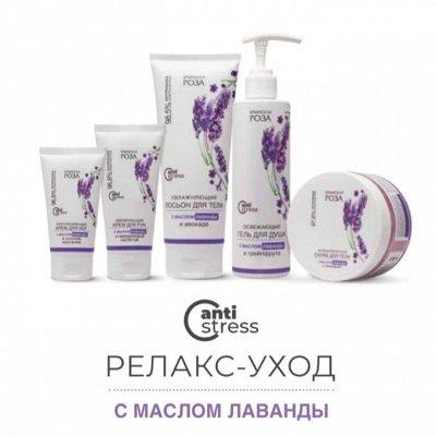 Натуральная Крымская косметика ! 🌹В наличии! От 49 рублей — Релакс-Уход  для ТЕЛА с маслом Лаванды — Для тела