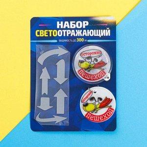 Набор светоотражателей «Осторожно, пешеход»: брелок, значок, термонаклейки 3 шт