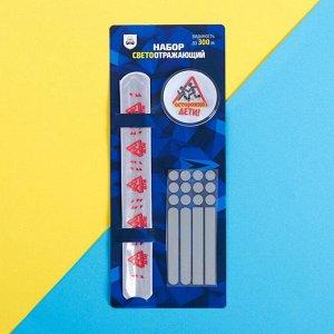 Набор светоотражателей «Осторожно, дети»: браслет, значок, термонаклейки 3 шт