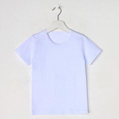 ШКОЛЬНАЯ ЯРМАРКА: Все, что нужно в одной закупке — Однотонные футболки
