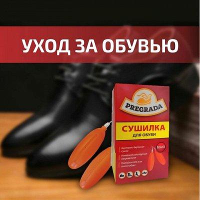До минус 80% на товары ежедневного спроса — Преграда - защита обуви и одежды — Для ухода за обувью