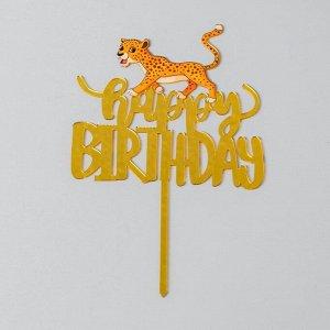 Топпер «С днём рождения», леопард