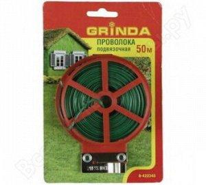 Проволока подвязочная GRINDA 50м