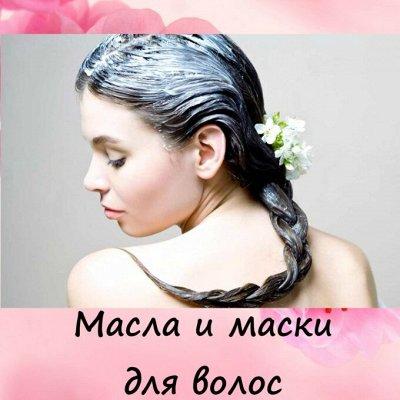 🌸FITO, Невская косметика и другие марки🌸. Большой выбор — Масла и маски для волос — Восстановление и увлажнение