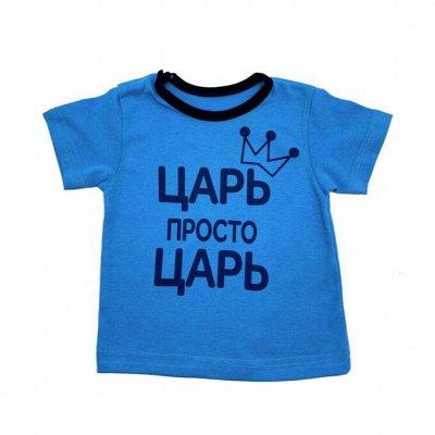 VG одежда детям и взрослым. Бюджетно - 8 — Рубашечки с коротким рукавом — Для новорожденных
