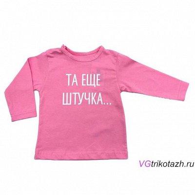 VG одежда детям и взрослым. Бюджетно - 8 — Рубашечки с длинным рукавом — Для новорожденных