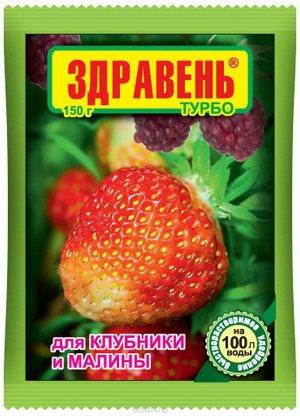 Здравень КЛУБНИКАТУРБО(30 гр)
