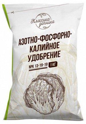 Азотно-фосфорно-калийное 1кг