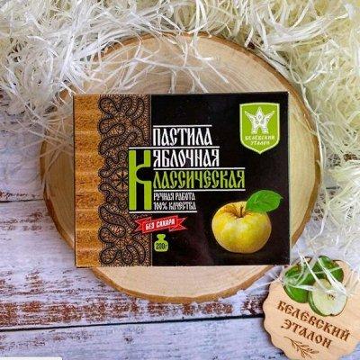 Орехи и Сухофрукты - витамины от природы! Акция: Финики 65р. — Пастила натуральная. Хит продаж💥 — Восточные сладости