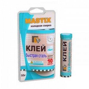 """Холодная сварка """"Mastix"""" Быстрая сталь, блистер 55 гр. (1/60)"""