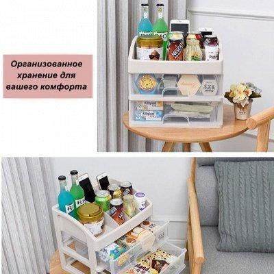 Все необходимое для Вашего дома! Умное Хранение, Уборка! — Новинка! Мини-комоды. — Комоды и тумбы