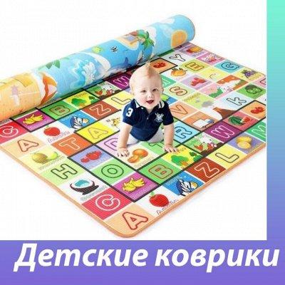 Все необходимое для Вашего дома! Умное Хранение, Уборка! — Новинка! Игровые коврики для детей — Ковры