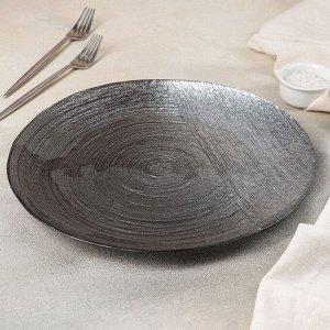 Тарелка сервировочная «Серебряный туман», 32 см