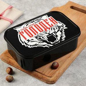 Ланч-бокс «Съешь, когда голоден», 1.2 л