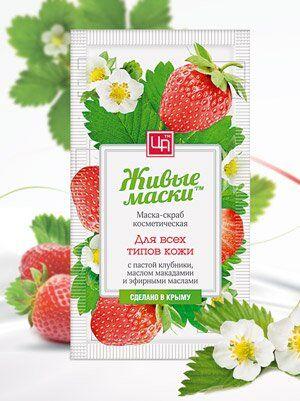Живая маска Маска-скраб для всех типов кожи с пастой клубники, маслом макадамии 10 г