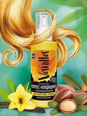 Экспресс-кондиционер VANILLA для всех типов волос несмываемый 150 мл