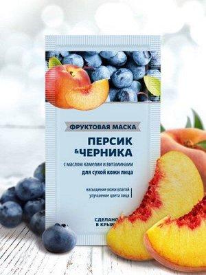 Фруктовая маска ПЕРСИК&ЧЕРНИКА для сухой кожи лица , 10 г