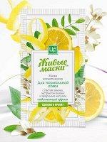 Живые маски для нормальной кожи с пастой лимона