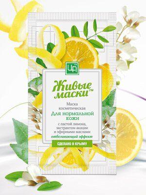 Живая маска для нормальной кожи с пастой лимона 10 г