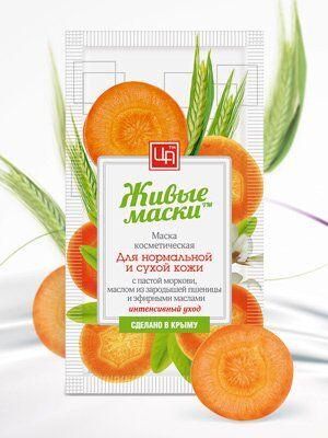 Живая маска для нормальной и сухой кожи с пастой моркови 10 г