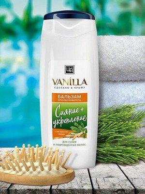 Бальзам-ополаскиватель VANILLA для сухих поврежденных волос 250 г