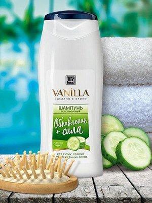 Бессульфатный Шампунь VANILLA для сухих, ломких и поврежденных волос с огуречным соком 250 г