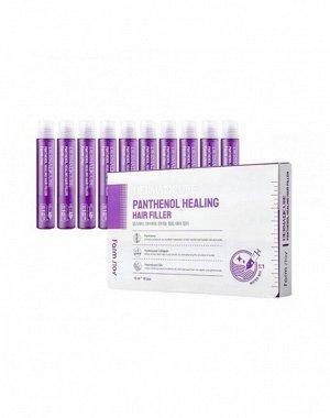 Farm Stay Dermacube Panthenol Healing Hair Filler Филлеры с пантенолом для лечения волос 10шт*13мл