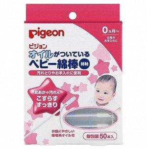 Pigeon ватные палочки с масляной пропиткой 50шт индивид.уп 4902508-101004