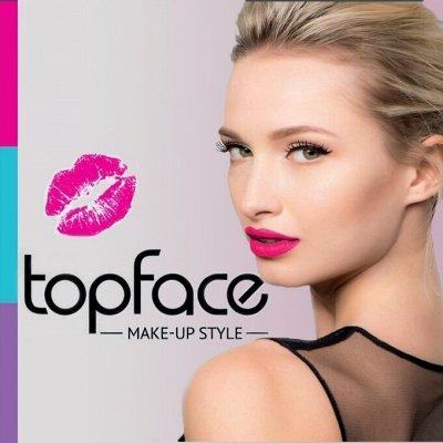 Твоя косметичка 7! Большой выбор косметики — Умопомрачительный МАКИЯЖ ОТ TopFace — Для лица