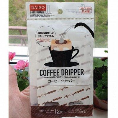 Косметика и хозы из Японии в наличии o( ❛ᴗ❛ )o — завариваем кофе и чай — Аксессуары для кухни
