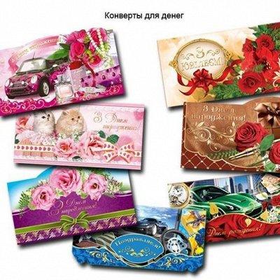 Любимая посуда и бытовые мелочи◇Акции и Скидки от поставщика — Конверт-открытка для денег — Открытки и конверты