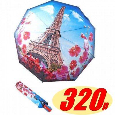 *Распродажа июля*Распродажа Вашей любимой каменной посуды! — Акция на зонты и дождевики — Туризм и активный отдых