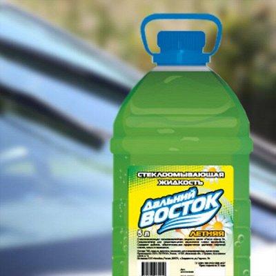 🔥 Скидка 25% на автотовары: 🚗 масла, аксессуары, инструменты — Стеклоомыватели — Масла и жидкости