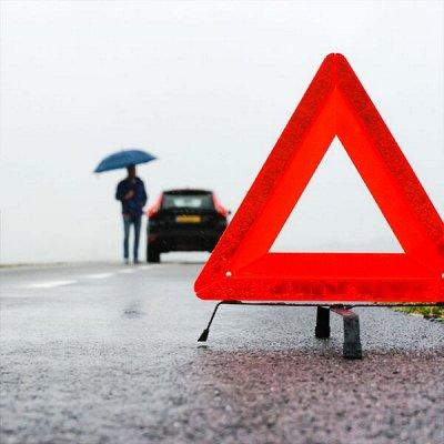 🔥 Скидка 25% на автотовары: 🚗 масла, аксессуары, инструменты — Знаки аварийной остановки — Аксессуары