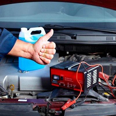 🔥 Скидка 25% на автотовары: 🚗 масла, аксессуары, инструменты — Жидкости для АКБ — Масла и жидкости